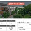 【WARASHIBE】新案件とキャンペーンの行方【アマギフ2,000円】