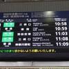 【品川~浦賀】これぞ苦行!通過待ち10回の普通列車を乗り通せ!(2019.8.10)