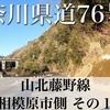 【動画】神奈川県道76号線 山北藤野線 (相模原市側) その1