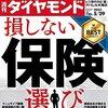 週刊ダイヤモンド 2021年05月29日号 損しない保険選び/アパレル 知られざるサステナ淘汰