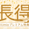 IIJmioプレミアム特典「長得」特典第二弾