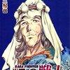 『バラの戦士 2巻 [Kindle版]』 望月三起也 Benjanet