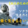 【大人のための哲学】ソクラテスの生き方と哲学①~信念をもって生きるということ~