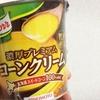 【お家で本格的な味が楽しめる】北海道スイートコーン100%の濃厚プレミアムコーンクリームスープが激うまでした