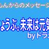 「だいじょうぶ。未来は元気だよ。」〜朝日新聞に記載されたドラえもんからのメッセージ