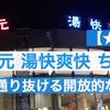 【★★★★】野天湯元 湯快爽快 ちがさき【海風が通り抜ける開放的な外気浴】