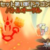 第57回「拡張セット第1弾「ドラゴン編」新規収録カード_【バトルオーグル】編」