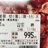 Ziploc SANDWICH 500 TOTAL BAGS 活用術〜お肉の冷凍保存〜