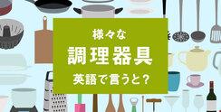 調理器具の英語表現とは?日本のオススメ調理器具を紹介する例文を紹介!