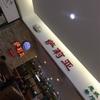 中国内でも全然違う 北京サイゼリヤ メニュー