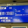 ANA SFC修行1日目・2レグ宮古-羽田~修行僧の方と初遭遇の巻~