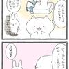4コマ漫画「プレゼント①」