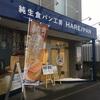 【高級食パン食べ比べシリーズ】食パン食べ比べは楽しい☆(純生食パン工房HARE/PANさん)