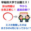 【早稲田大学2021】まさかの4月に出題ミスが発覚!追加合格者はいるの?