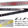 爆飛びドライバー NEXGEN6Driver (ネクスジェン6ドライバー)検証 試打インプレッション2017 ゴルフの雑談