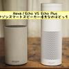 アレクサ!Echo VS Echo Plus アマゾンスマートスピーカー優秀なのはどっち!?