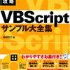 VBScriptで簡易的なhtmlspecialchars関数を実装する