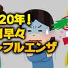 【新年】明けましてインフルエンザ