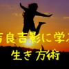 吉良吉影に学ぶ生き方術