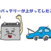 【タクシーの運転手さんの神対応】車のバッテリーが上がった時にしたこと【結果:心が満たされて、無料で物を貰った話】