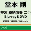 『平安神宮 奉納演奏 二○二○』の映像化決定!