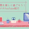 【YouTube】おうち時間を楽しく過ごそう!日常から料理、そしてメイク、おすすめYouTubeのご紹介!