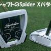 限定版 センターシャフト スパイダーXパター! 新発売です。