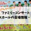 おかあさんといっしょのファミリーコンサート 渋谷NHKホールの会場情報や当日レポート!