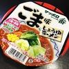 麺類大好き169 サンヨー食品サッポロ一番ごま味しょうゆラーメン
