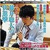 藤井聡太 四段が朝日杯で藤岡隼太アマと対局する事が決定!!
