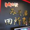 東京・神奈川 ラーメン紀行 番外編〉北海道味噌ラーメン濃厚でおいしいです