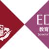 早稲田大学 成績開示 受かったかも、と本人が言っていた教育学部