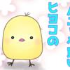 【!?!】コロナの影響。ヒヨコで行列【??!】