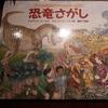 フリズル先生シリーズ8冊 科学や自然を学べる絵本