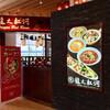 ドラゴンレッドリバー龍之紅河 ゆめタウン廿日市店(廿日市市)超辣担々麺