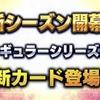 ウイコレ  新シーズン開幕記念11連ガチャ
