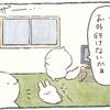 4コマ漫画「おうちパーティー」