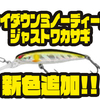 【ノリーズ】ディープダイビングミノー「レイダウンミノーディープ ジャストワカサギ」に新色追加!