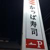 神奈川 横浜〉回転寿司の人気は健在