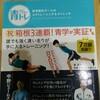 体幹トレーニングと筋力トレーニング