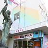弘前・虹のマート(惣菜あいさか)のイカメンチ