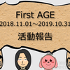 First AGE(2018.11.01~2019.10.31)活動報告