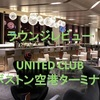 ANA 上級会員・SFCの威力!ボストン空港(BOS) ターミナル B ユナイテッド航空United Club を利用したので、レビューしてみる!