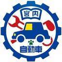 宮内自動車 鈑金塗装ブログ