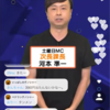 グノシーQ速報 河本 日本一周クイズ?企画計画中?