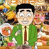 『酒のほそ道 四十八 』[酒と肴の歳時記]by ROSWELL HOSOKI(NC NICHIBUN COMICS)