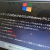 ハッキングの試みがあなたのWindowsPC上で検出されました。←は?