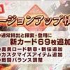 三国志大戦・第17書 「新バージョン Ver.1.2.0Aの新カード計略効果検証俺的まとめ 4/14更新」