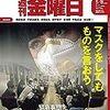 週刊金曜日 2020年05月01日・08日号 憲法とメディア ウイルスと独裁化に抗う/『続・全共闘白書』 450人を超える回答