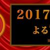 【動画】関ジャニのtheモーツァルトピアノ王カラオケ王が話題に!黒木雪音や平野綾がすごい!